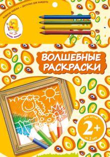 - 2+ Волшебные раскраски (жираф) обложка книги