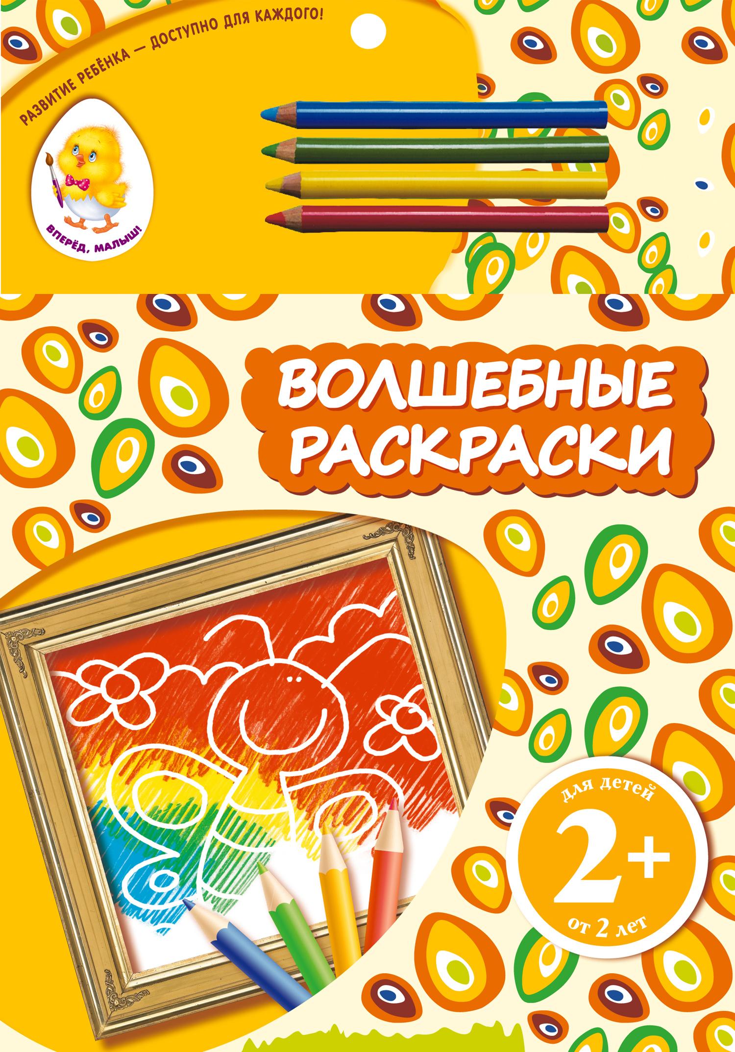 2+ Волшебные раскраски (бабочка)