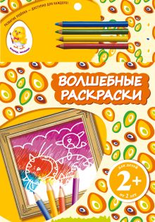 - 2+ Волшебные раскраски (кот) обложка книги