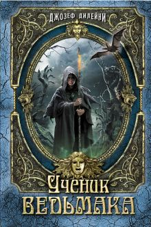 Ученик Ведьмака обложка книги
