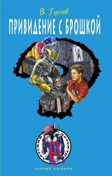 Гусев В.Б. - Привидение с брошкой обложка книги