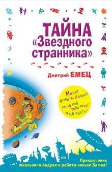 Емец Д.А. - Тайна Звездного странника обложка книги
