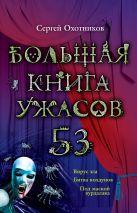 Охотников С. - Большая книга ужасов. 53' обложка книги
