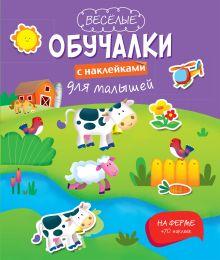 - На ферме обложка книги