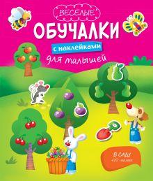 - В саду обложка книги