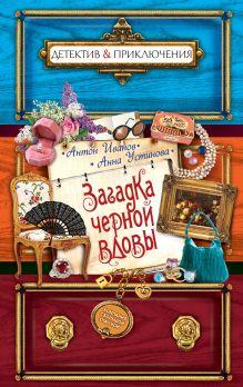 Иванов А.Д., Устинова А.В. - Загадка черной вдовы обложка книги
