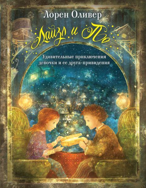 Лайзл и По. Удивительные приключения девочки и ее друга-привидения