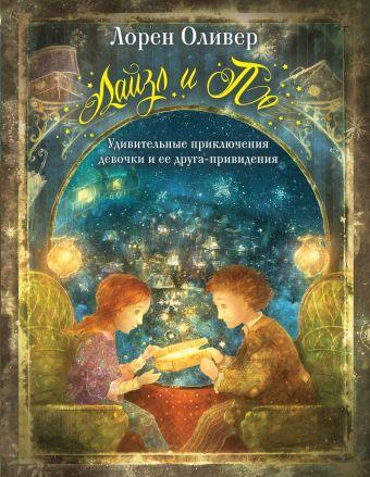 Лайзл и По. Удивительные приключения девочки и ее друга-привидения Оливер Л.
