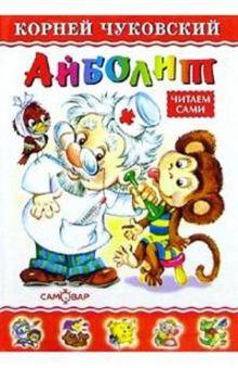 Чуковский - Айболит обложка книги