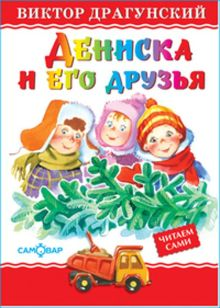 Дениска и его друзья