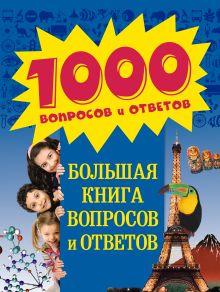 - 8+ Большая книга вопросов и ответов обложка книги
