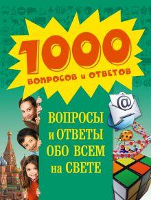 - 9+ Вопросы и ответы обо всем на свете обложка книги