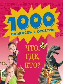 Гончарук Н.В., Почкина М.В. - 10+ Что, где, кто? обложка книги