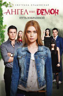 Ольшевская С. - Путь Избранной обложка книги