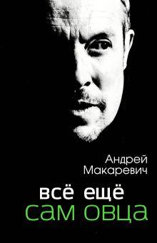 Макаревич А.В. - Всё ещё сам овца обложка книги