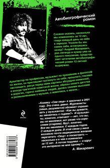 Обложка сзади Всё ещё сам овца Андрей Макаревич
