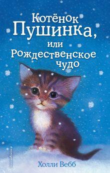 Котёнок Пушинка, или Рождественское чудо (выпуск 4)