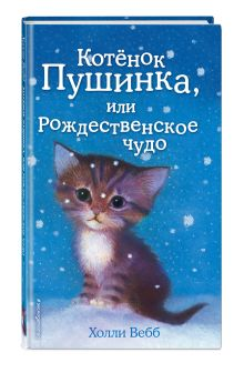 Вебб Х. - Котёнок Пушинка, или Рождественское чудо обложка книги