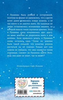 Обложка сзади Котёнок Пушинка, или Рождественское чудо (выпуск 4) Холли Вебб