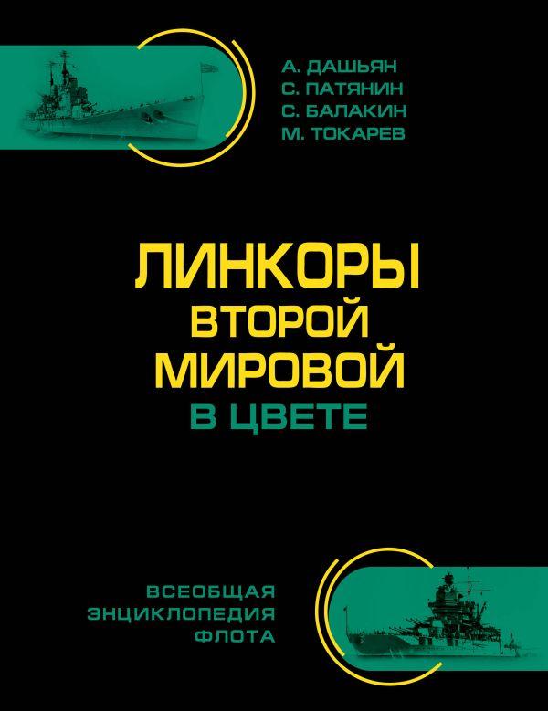 Линкоры Второй Мировой В ЦВЕТЕ. Самая полная энциклопедия