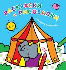 - Раскраски и рисовалки для самых маленьких (слоненок) обложка книги