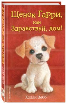 Вебб Х. - Щенок Гарри, или Здравствуй, дом! обложка книги
