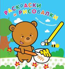 - Раскраски и рисовалки для самых маленьких (медвежонок) обложка книги