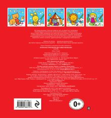 Обложка сзади Раскраски и рисовалки для самых маленьких (медвежонок)