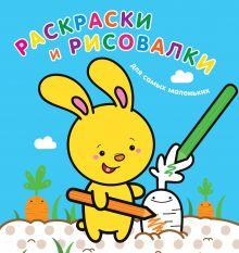 - Раскраски и рисовалки для самых маленьких (зайчонок) обложка книги