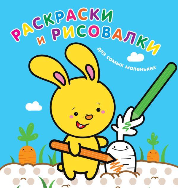 Раскраски и рисовалки для самых маленьких (зайчонок)