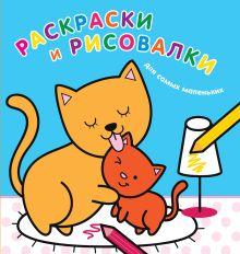 - Раскраски и рисовалки для самых маленьких (котята) обложка книги