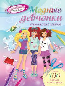 - Модные девчонки. Бумажные куклы обложка книги