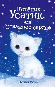 Обложка Котёнок Усатик, или Отважное сердце Холли Вебб