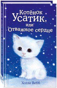Вебб Х. - Котёнок Усатик, или Отважное сердце обложка книги