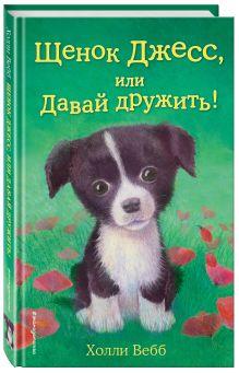 Вебб Х. - Щенок Джесс, или Давай дружить! обложка книги
