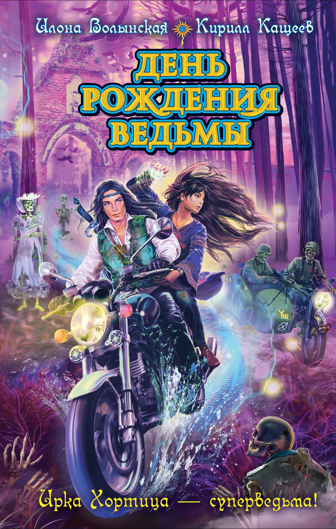 Волынская И., Кащеев К. День рождения ведьмы  илона волынская кирилл кащеев долг ведьмы