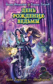 Волынская И., Кащеев К. - День рождения ведьмы обложка книги