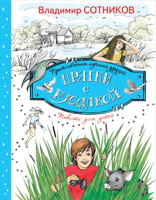 Прятки с русалкой Сотников В.М.
