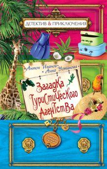 Иванов А.Д., Устинова А.В. - Загадка туристического агенства обложка книги