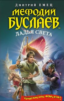Обложка Мефодий Буслаев. Ладья Света Дмитрий Емец
