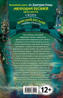 Обложка сзади Мефодий Буслаев. Ладья Света Дмитрий Емец
