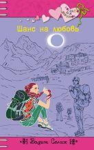 Селин В. - Шанс на любовь' обложка книги