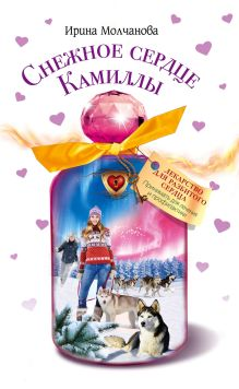 Молчанова И. - Снежное сердце Камиллы обложка книги