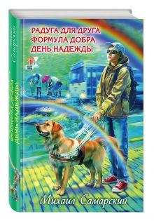Самарский М.А. - Радуга для друга. Формула добра. День надежды обложка книги