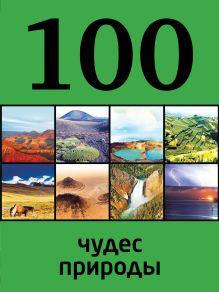 - 100 чудес природы обложка книги