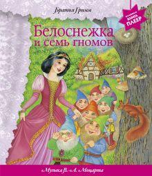 Гримм Я. и В. - Белоснежка и семь гномов (+ музыка В.А. Моцарта) (перламутр) обложка книги