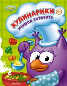 - Кулинарики. Учимся готовить (мел.) обложка книги
