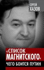 Хазов С. - «Список Магнитского». Чего боится Путин обложка книги
