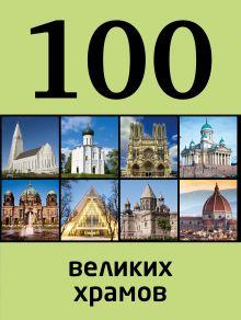 Сидорова М.С. - 100 великих храмов обложка книги