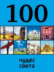 Кигим Т.В. - 100 чудес света обложка книги